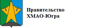 Правительство ХМАО-Югра