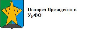 Полпред Президента в УрФО