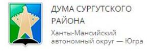 Заседания Думы Сургутского района