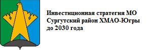 Инвестиционная стратегия МО Сургутский район ХМАО-Югры до 2030 года